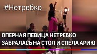 Оперная певица Нетребко забралась на стол на банкете и спела арию