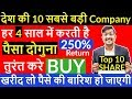 Double Money in Every 4 Years with Share Market | Top 10 Shares Company In India