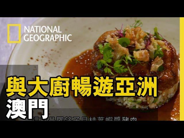 【與大廚暢遊亞洲】澳門  「欣賞過澳門的繁華富麗,但你是否不曾走訪過澳門菜市場,感受因殖民歷史而豐富多彩的生鮮食材」