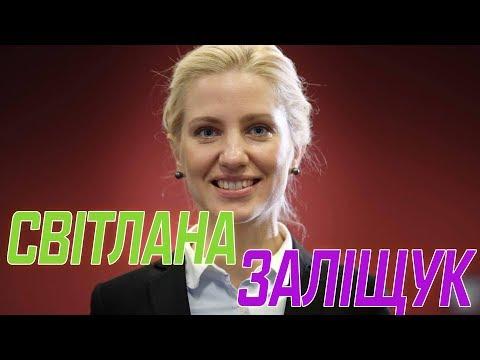 СЕРІЯ 84: «Політика замість журналістики»: Чим відома Білосніжка - Світлана Заліщук