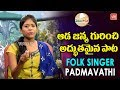 Folk Singer Padmavathi Wonderful Song About Female Birth | Telanganama | Folk Songs |  YOYO TV