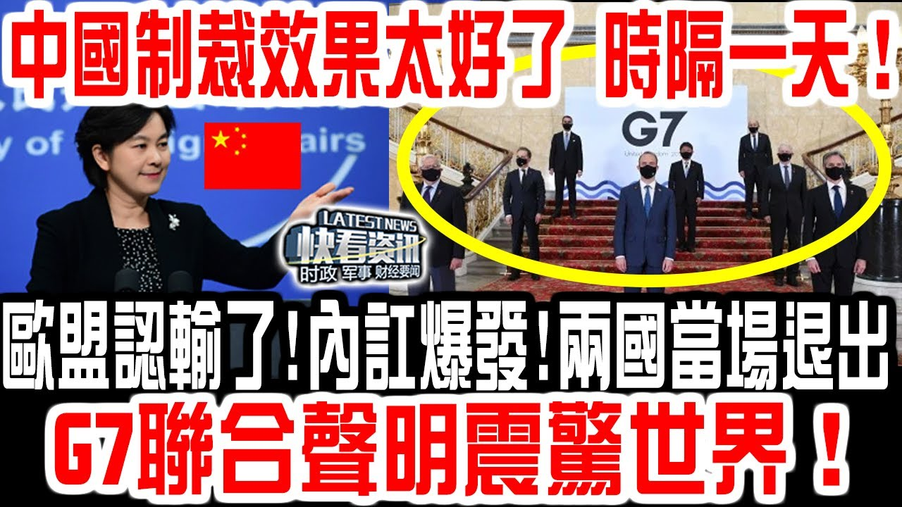 中國制裁效果太好了,時隔一天! 歐盟認輸了!內訌爆發!兩國當場退出!G7聯合聲明震驚世界!
