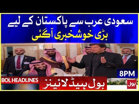 Pak Saudia Relation Ek Baar Phir... Welcome Back