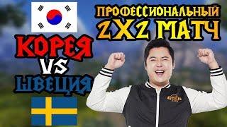 Корея vs Швеция. Матч 2х2. Битва профессионалов. Cast #68 [Warcraft 3]