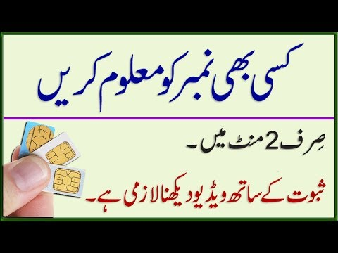 How to Find Name of Unknown Number Caller [Urdu/Hindi] By Technical Master