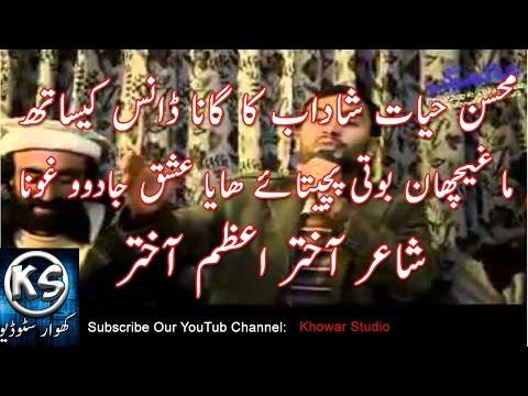 ma-ghechan-boti-pesitai-haya-eshq-jaduo-ghona-|-mohsin-hayat-shadab-|-old-songs-|-chitrali-song-|