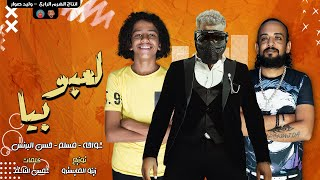 """مهرجان """" عشق الليالي """" حسن البرنس وشواحة وطه مولانا- إنتاج وليد صوار 2020"""