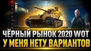 ЧЁРНЫЙ РЫНОК WOT 2020 — Предложение Номер 4 ● ГЛАВНЫЙ ПРИЗ от WG!