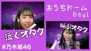 こんばんわ!ぼりるなチャンネルです☺️ 今日の乃木坂46のライブyoutube配信を楽しみにGWは生きてきました。 やっぱり真夏の全国ツアーは最高で...