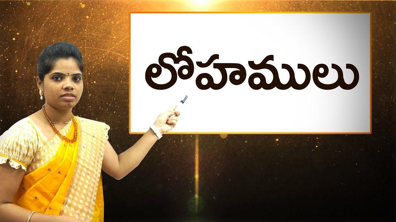లోహముల పేర్లు : Names of Metals in Telugu : Learn Telugu for all