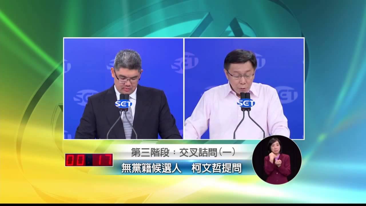 20141107 臺北市長辯論會 全輯備份 - YouTube