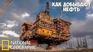 нефтяная вышка - Внутри невероятной механики  (National Geographic)  Как добывают нефть