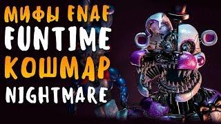 МИФЫ FNAF - FUNTIME NIGHTMARE - ФАНТАЙМ КОШМАР (TOY NIGHTMARE)