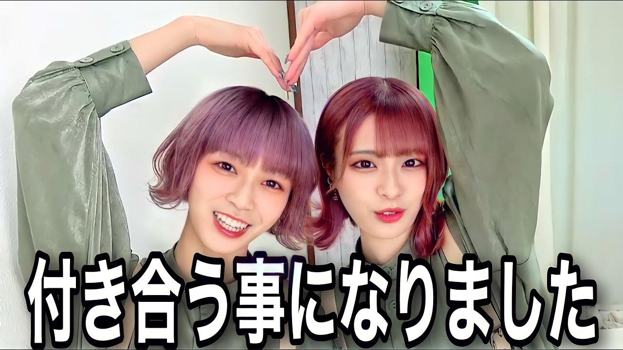 【裏側】カップル誕生♡グループ内で熱愛発覚!?