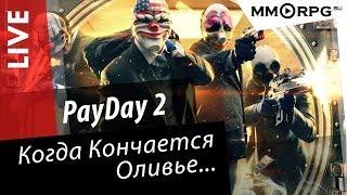 PayDay 2. Быков и Онти. Когда кончается Оливье... via MMORPG.su