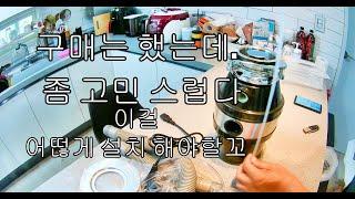 음식물 쓰레기 분쇄기 싱크대 설치