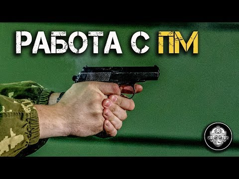 Работа с Пистолетом Макарова. Правильные манипуляции с ПМ. Критики в нокауте - Все работает!