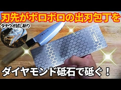 【包丁研ぎ】刃先がボロボロの出刃包丁をダイヤモンド砥石で砥いでみた。東京湾奥で釣ったタチウオで試し斬り!