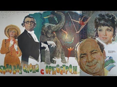 Соло для слона с оркестром 2 серия (комедия, реж. Олдржих Липский ,1975 г.)