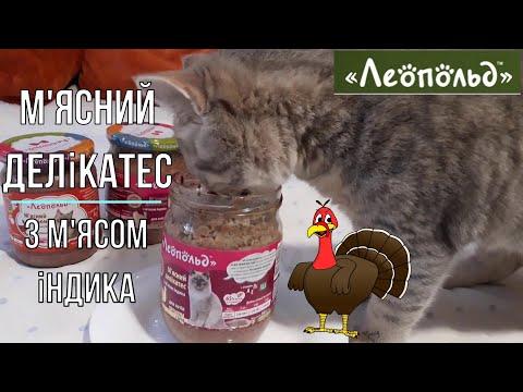 Мясной деликатес для котов с мясом индюка | ТМ 'Леопольд'
