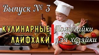КУЛИНАРНЫЕ ЛАЙФХАКИ № 3 Полезные лайфхаки Лайфхаки для дома мастер класс готовим дома