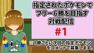 【Vtuber】指定されたポケモンでフリー6勝を目指そう! #1