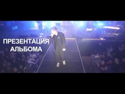 Марсель: концерт в Москве! Презентация альбома и все хиты
