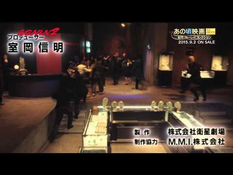 あの頃映画 the BEST 松竹ブルーレイ・コレクション『GONIN 2&x300f2015;92リリース!