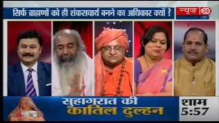 5 ki panchayat : Why Brahmins have just the right to become a Shankaracharya?