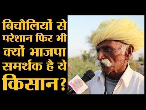 Rajasthan के किसान