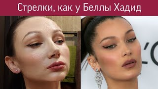 Макияж СТРЕЛКИ КАК У БЕЛЛЫ Макияж глаз пошагово Рассказываю про косметику Белорусская косметика