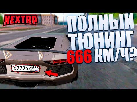 ПОЛНЫЙ ТЮНИНГ АВЕНТАДОРА! 666 КМ/Ч МАКСИМАЛКА!? НА НЕКСТ РП | NEXT RP MTA