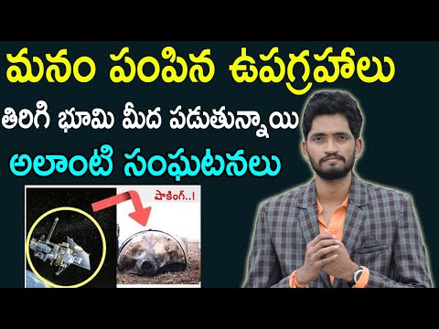 Most Amazing Telugu Facts ( Space Waste ) - In Telugu | Naveen Mullangi