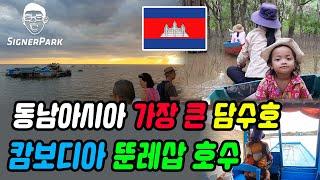[캄보디아 / 여행 / 자이너팍 브이로그] 캄보디아에 …