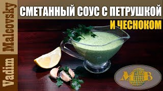 Рецепт Сметанный соус с петрушкой и чесноком или как сделать универсальный соус. Мальковский Вадим.