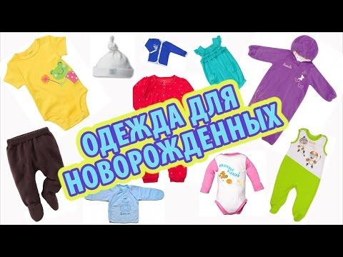 Одежда для новорожденных (1-3 мес.) | Список одежды для новорожденного, что и сколько нужно | 1 ч.