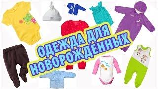 видео Какие вещи нужны для гигиены малыша, как лучше их выбирать