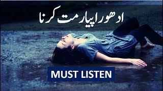 Adhoora Pyar - Sad urdu poetry | shayari whatsapp status| sad urdu poetry in female voice