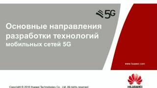 Основные направления разработки технологий мобильных сетей 5G