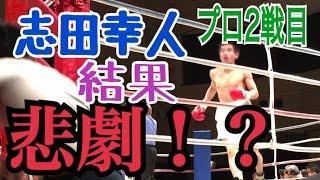 プロテスト10回目でクリアした志田幸人のプロ2戦目に悲劇! 試合後まさ...