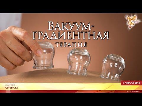 Вакуум-градиентная терапия - Захар Белинский (Арирадъ). Часть 1