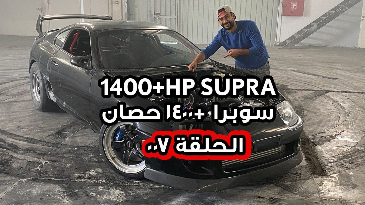 فلوق أحمد دحام | الحلقة ٠٠٧ | أقوى تويوتا سوبرا تعدلت في الأردن