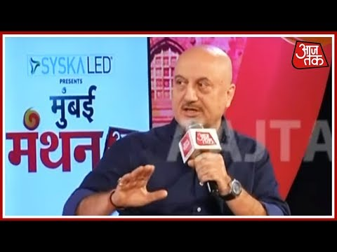 Anupam Kher Exclusive | FTII Ka Future Plan | Manthan Aaj Tak 2017