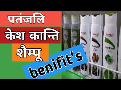 Patanjali Shampoo for hair fall | पतंजलि के शैम्पू | Kesh ...