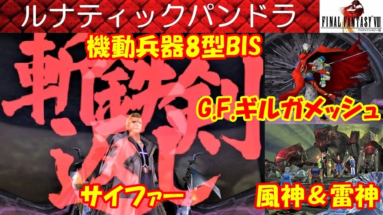 【HD】FF8攻略52『ルナティックパンドラ/斬鉄剣返し/ギルガメッシュ/オーディン/ボスサイファー』ファイナルファンタジー8|FINAL  FANTASY VIII|kenchannel