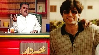 How Junaid Jamshed Helped Aftab Iqbal When He was Singer | Khabardar Express News
