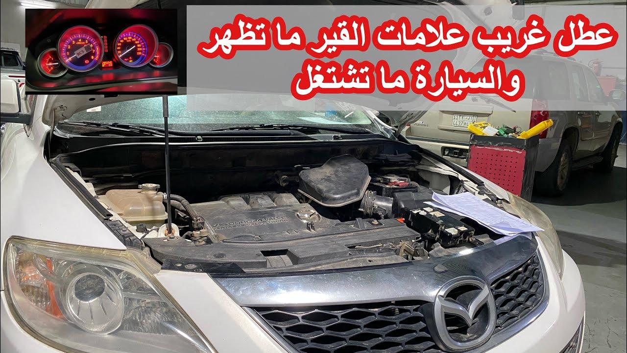#مازدا cx9  اصلاح عطل نظام تشغيل السيارة