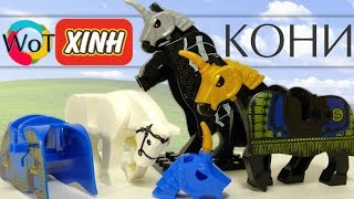 лего Лошади из Китая от XINH