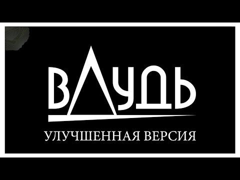 Видео: ХЛЕБ - Юрий будет дуть