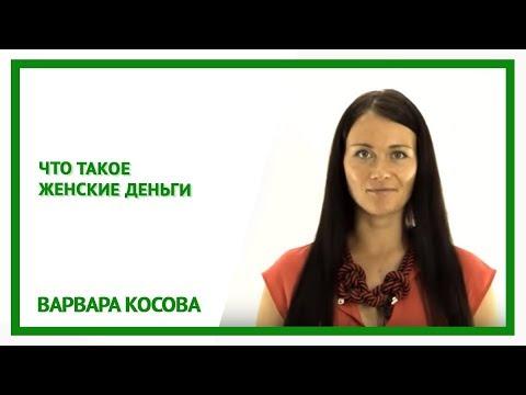 Что такое женские деньги? Финансовая грамотность для женщин. Варвара Косова